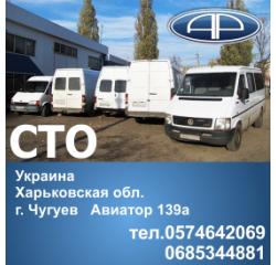 СТО Форд Транзит Чугуев