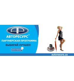 Партнерская программа Форд Авторесурс ТМ